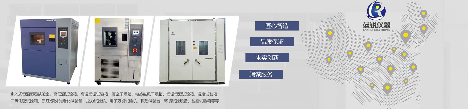 模拟环境试验箱